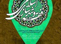 کارگاه آموزشی: فقه و معماری و شهرسازی اسلامی