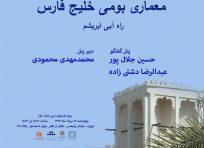 نشست دریانوردان و معماری بومی خلیج فارس (راه آبی ابریشم)