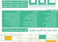 اولین کنفرانس بین المللی و دومین کنفرانس ملی به سوی شهرسازی، معماری و عمران دانش بنیان