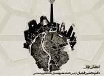 بازآفرینی و الزامات حاکم بر طراحی محورهای شهری