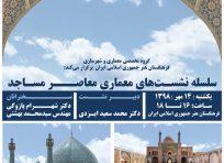 سلسله نشستهای تخصصی معماری معاصر مساجد