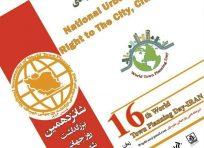 شانزدهمین بزرگداشت روز جهانی شهرسازی