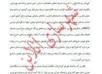 برنامه هاي بخشي – منطقه اي و تعيين سهم شهر-طرح توسعه و عمران شهر قروه درجزین