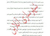 برنامه هاي عمران ملي و منطقه اي در زمينه رشد و توسعه منطقه -طرح توسعه و عمران شهر قروه درجزین